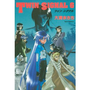 TWIN SIGNAL (6〜10巻セット) 電子書籍版 / 大清水さち ebookjapan