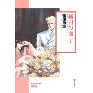 純白の血 (全巻) 電子書籍版 / 篠原 烏童 ebookjapan