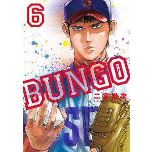 BUNGO―ブンゴ― (6〜10巻セット) 電子書籍版 / 二宮裕次