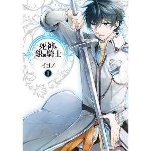 死神と銀の騎士 (全巻) 電子書籍版 / イロノ|ebookjapan