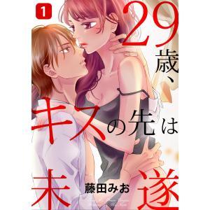 29歳、キスの先は未遂 (1〜5巻セット) 電子書籍版 / 藤田みお/GSST|ebookjapan