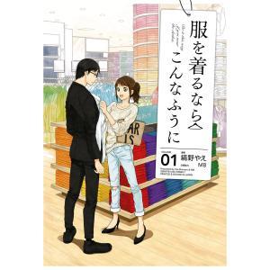 服を着るならこんなふうに (1〜5巻セット) 電子書籍版 / 漫画:縞野やえ 企画協力:MB|ebookjapan