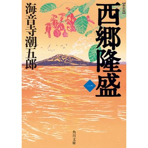 新装版 西郷隆盛 (全巻) 電子書籍版 / 著者:海音寺潮五郎|ebookjapan
