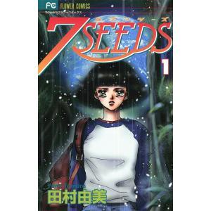 7SEEDS (全巻) 電子書籍版 / 田村由美 ebookjapan