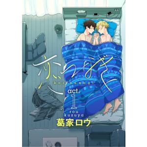 恋つなぎ (1〜5巻セット) 電子書籍版 / 葛家ロウ|ebookjapan