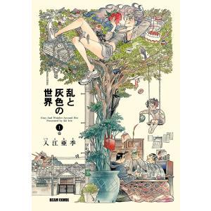 乱と灰色の世界 (全巻) 電子書籍版 / 著者:入江亜季|ebookjapan
