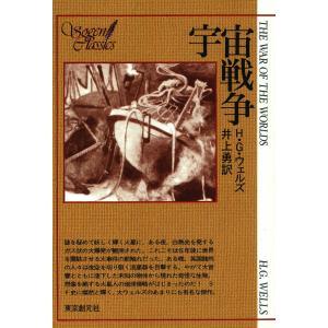 東京創元社古典SFセット 電子書籍版 / H・G・ウェルズ 訳:井上 勇|ebookjapan