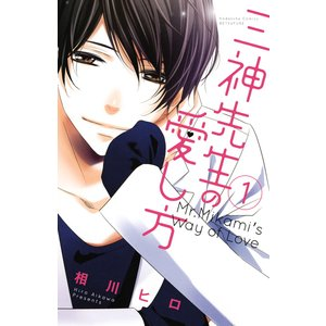 三神先生の愛し方 (1〜5巻セット) 電子書籍版 / 相川ヒロ