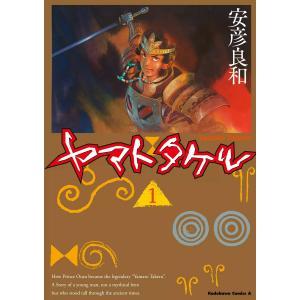 ヤマトタケル (1〜5巻セット) 電子書籍版 / 著者:安彦良和|ebookjapan