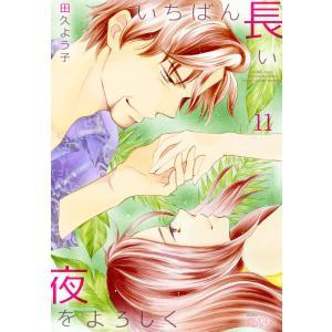 いちばん長い夜をよろしく (11〜15巻セット) 電子書籍版 / 田久よう子|ebookjapan