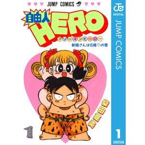 【初回50%OFFクーポン】自由人HERO (全巻) 電子書籍版 / 柴田亜美|ebookjapan