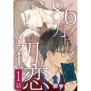 86万円の初恋 (1〜5巻セット) 電子書籍版 / ロッキー|ebookjapan