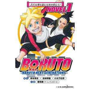 BORUTO―ボルト― ―NARUTO NEXT GENERATIONS― NOVEL (1〜5巻セット) 電子書籍版|ebookjapan
