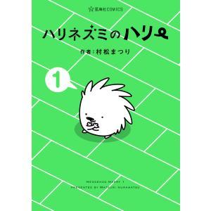 【初回50%OFFクーポン】ハリネズミのハリー (全巻) 電子書籍版 / 村松まつり|ebookjapan