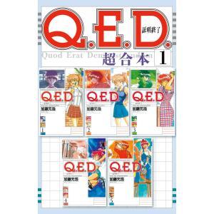 Q.E.D.証明終了 超合本版 (全巻) 電子書籍版 / 加藤元浩|ebookjapan