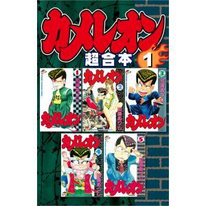 カメレオン 超合本版 (全巻) 電子書籍版 / 加瀬あつし|ebookjapan
