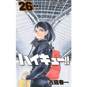 ハイキュー!! (26〜30巻セット) 電子書籍版 / 古舘春一