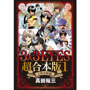 3×3EYES 超合本版 (1〜5巻セット) 電子書籍版 / 高田裕三|ebookjapan