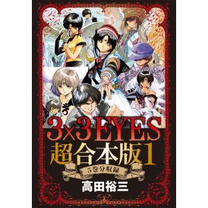 3×3EYES 超合本版 (全巻) 電子書籍版 / 高田裕三|ebookjapan