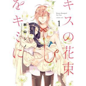 キスの花束をキミに (全巻) 電子書籍版 / 著者:秋山シノ|ebookjapan