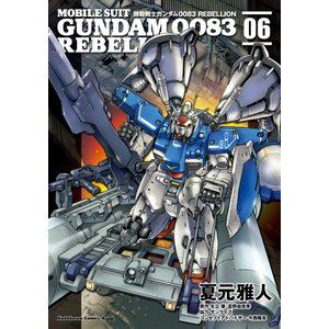 【初回50%OFFクーポン】機動戦士ガンダム0083 REBELLION (6〜10巻セット) 電子書籍版|ebookjapan