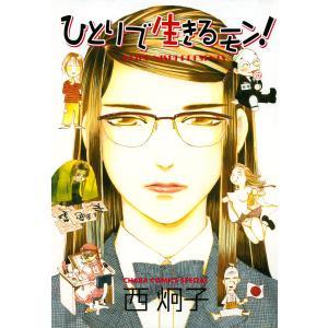 ひとりで生きるモン! (全巻) 電子書籍版 / 西炯子|ebookjapan