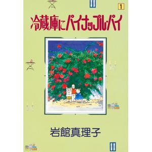 冷蔵庫にパイナップル・パイ (全巻) 電子書籍版 / 岩館真理子|ebookjapan