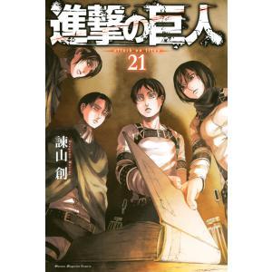 進撃の巨人 (21〜25巻セット) 電子書籍版 / 諫山創