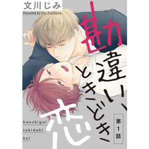 勘違い、ときどき恋 (全巻) 電子書籍版 / 文川じみ ebookjapan