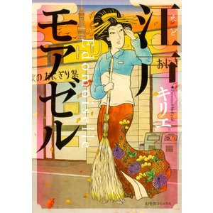 江戸モアゼル (全巻) 電子書籍版 / キリエ|ebookjapan
