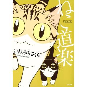 【初回50%OFFクーポン】ねこ道楽 (1〜5巻セット) 電子書籍版 / いわみちさくら|ebookjapan