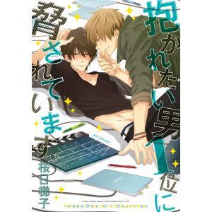 抱かれたい男1位に脅されています。 (1〜5巻セット) 電子書籍版 / 桜日梯子|ebookjapan