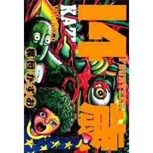14歳 (6〜10巻セット) 電子書籍版 / 楳図かずお|ebookjapan