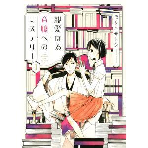 親愛なるA嬢へのミステリー (全巻) 電子書籍版 / モリエサトシ|ebookjapan