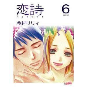 恋詩 (6〜10巻セット) 電子書籍版 / 今村リリィ|ebookjapan