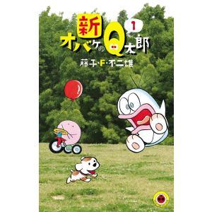 新オバケのQ太郎 (全巻) 電子書籍版 / 藤子・F・不二雄