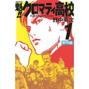 魁!! クロマティ高校 (1〜3巻セット) 電子書籍版 / 野中英次|ebookjapan
