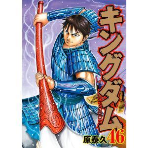 キングダム (46〜50巻セット) 電子書籍版 / 原泰久 ebookjapan