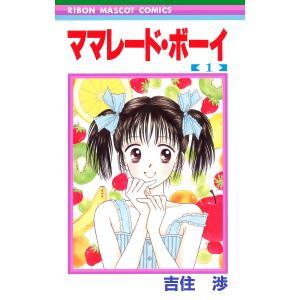 ママレード・ボーイ (1〜3巻セット) 電子書籍版 / 吉住渉