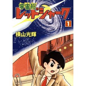 宇宙船レッドシャーク (特典付き全巻セット) 電子書籍版 / 横山光輝|ebookjapan