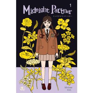 Midnight Partner (全巻) 電子書籍版 / 作:Minhee Kim 画:Minhee Kim ebookjapan