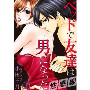 性感線 ベッドで友達は男になった (1〜5巻セット) 電子書籍版 / 小田三月/ikak ebookjapan
