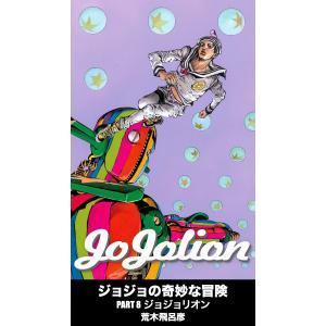 【初回50%OFFクーポン】ジョジョの奇妙な冒険 第8部 カラー版 (11〜15巻セット) 電子書籍版 / 荒木飛呂彦 ebookjapan
