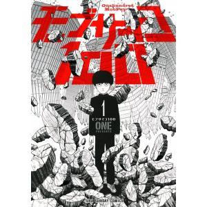 【初回50%OFFクーポン】モブサイコ100 (全巻) 電子書籍版 / ONE ebookjapan