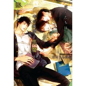 ぼくたちは、本に巣喰う悪魔と恋をする (全巻) 電子書籍版 / ごとうしのぶ イラスト:笠井あゆみ ebookjapan