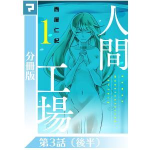 人間工場【分冊版】 (6〜10巻セット) 電子書籍版 / 西屋仁紀|ebookjapan