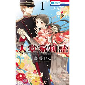 天堂家物語 (1〜5巻セット) 電子書籍版 / 斎藤けん|ebookjapan