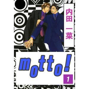 【初回50%OFFクーポン】motto! (全巻) 電子書籍版 / 内田一菜 ebookjapan