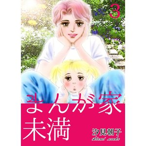 まんが家未満 (全巻) 電子書籍版 / 著:汐見朝子|ebookjapan