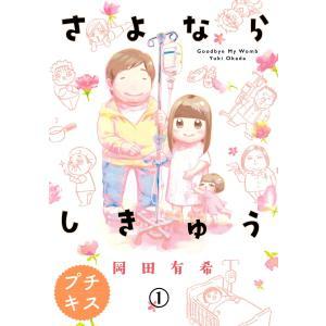 さよならしきゅう プチキス (1〜5巻セット) 電子書籍版 / 岡田有希 ebookjapan